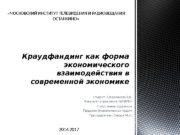 Студент: Лазаренкова В. В. Факультет управления 1691 МЕН