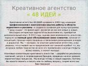 Презентация Креативное агентство 48 идей