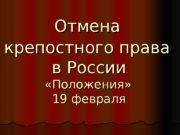 Отмена крепостного права   в России .