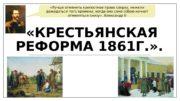 «КРЕСТЬЯНСКАЯ РЕФОРМА 1861 Г. » .