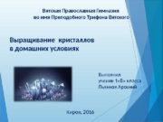 Выращивание кристаллов в домашних условиях Вятская Православная Гимназия