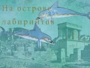 Презентация Крит