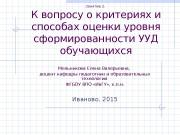 Презентация критерии и способы оценки УУД