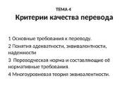 ТЕМА 4  Критерии качества перевода  1