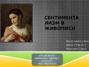 СЕНТИМЕНТА ЛИЗМ В ЖИВОПИСИ Выполнила ученица 8 В