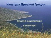 Культура Древней Греции Крито-микенская культура  Крито-микенская или