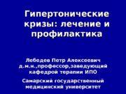 Гипертонические кризы: лечение и профилактика Лебедев Петр Алексеевич