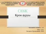 С ЖӨ Орында ан: Алтынбек А. Б. ғ