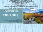 Кроноцкий заповедник Выполнила: студентка 582 гр.  Чукарова