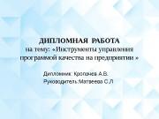 Презентация Кропачёв А.В. Дипломная работа на тему «Инструменты управления Программой качества на п