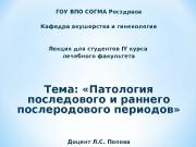 Презентация krovotechenie v 3 periode rodov i rannem poslero