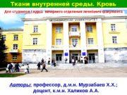 Авторы :  профессор, д. м. н. Мурзабаев