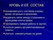 Презентация КРОВЬ и её состав