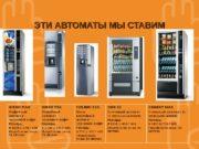 ЭТИ АВТОМАТЫ МЫ СТАВИМ KIKKO MAX Кофейный автомат