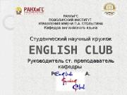 Презентация кружка English Club1