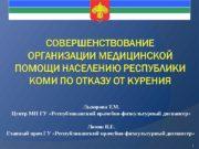 1 Лыюрова Т. М. Центр МП ГУ «Республиканский