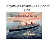 Презентация Круизная компания Cunard Line