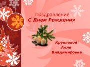 Поздравление С Днем Рождения  Крупновой Алле Владимировне