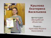 Крылова Екатерина Васильевна фотостудия  «Волшебный объектив» Педагог