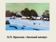 Н. П. Крымов «Зимний вечер»  Пейзаж (франц.