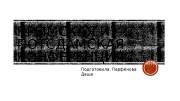 Презентация Крымская и Потсдамская конференция. Парфёнова Д.