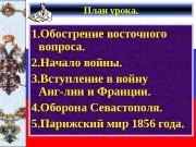 Презентация Крымская война