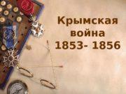 Крымская война 1853 — 1856  Причина —