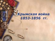 Крымская война 1853 -1856 гг.  Основная причина