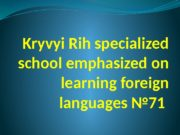 Kryvyi Rih specialized school emphasized on learning foreign