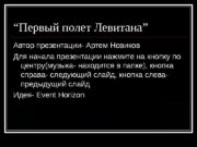 """"""" Первый полет Левитана """" Автор презентации- Артем"""