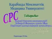 Презентация Куатбекова А