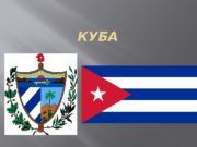 КУБА   Куу ба (исп.  Cuba
