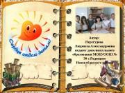 Презентация Кубанские праздники и обряды Перегудова Л.А.