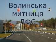 Презентация Куліковська А. Волинська митниця