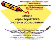 Министерства образования и науки РФ ФГБОУ ВПО Калужский
