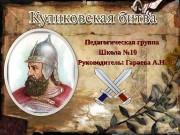 Презентация Куликовская битва new