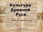 Культура  Древней  Руси. Алексеева Ирина Викторовна