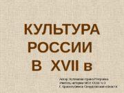 КУЛЬТУРА РОССИИ В  XVII в Автор: Куляшова