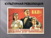 Курсы Ликбеза. Ленин одной из главных задач построения