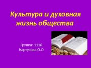 Культура и духовная жизнь общества Группа: 1116 Картузова.
