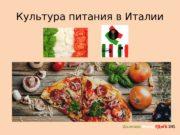Культура питания в Италии Шынтаев  Жигер