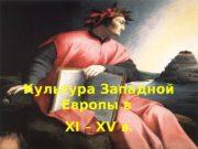 Культура Западной Европы в XI – XV в.