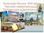 Культура России XVII века: Русские первопроходцы,  Литература