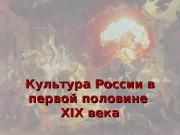 Презентация культура россии в первой половине 19в. Сайсанова Н.А.