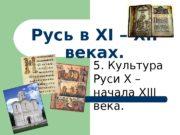Русь в XI – XII  веках. 5.