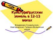 Культура русских земель в 12 -13 веках. Культура