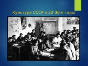 Культура СССР в 20 -30 -е годы