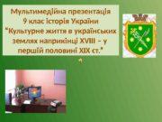 """Мультимедійна презентація 9 клас історія України """" Культурне"""