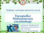 Орында ан:  марбекова Н. Еғ Құ абылда