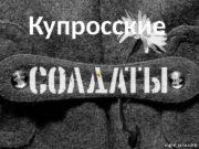 Купросские  Казанцев  Андрей Призван на военную